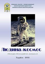ljudina-i-kosmos-oblozhka