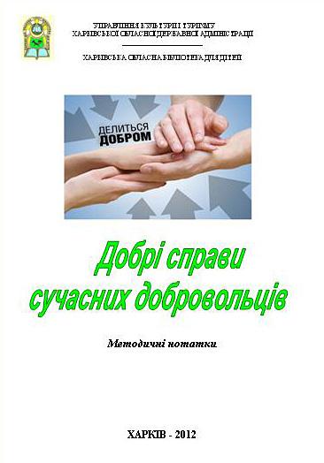 volonterstvo