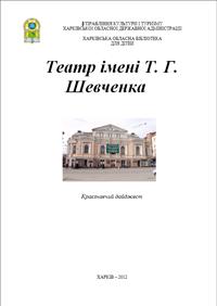 teatrshevchenka