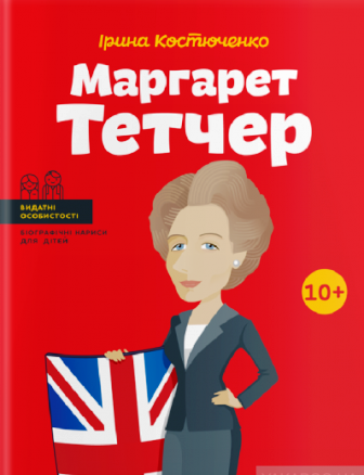 margaret-thetcher